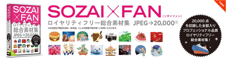 プロフェッショナル品質総合素材集「SOZAI X FAN(ソザイファン)」