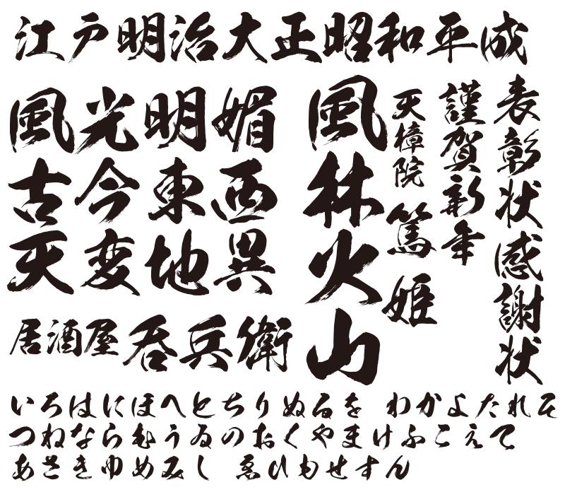 筆 文字 フォント 和風デザインに!毛筆のフリーフォント18選【商用利用可】 レバテッククリエイター
