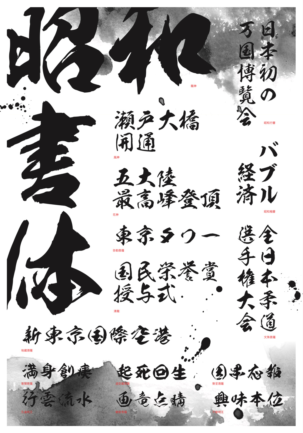 文字 フォント フリー 江戸